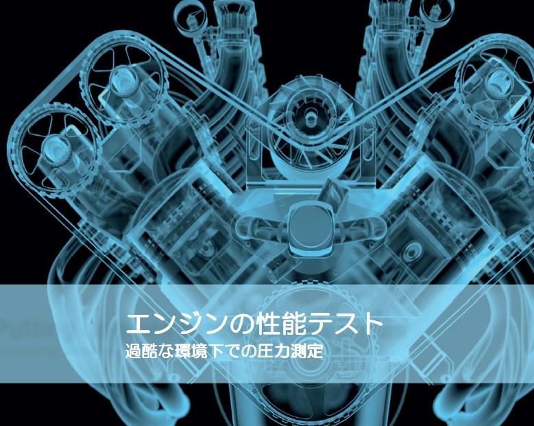ケラー社 エンジンの性能テスト