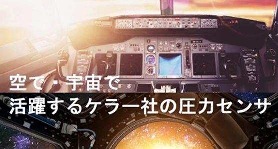 空で・宇宙で活躍するケラー社の圧力センサ