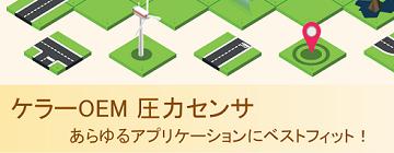 5月30日発売の日経ものづくりにケラー社 OEMセンサ掲載